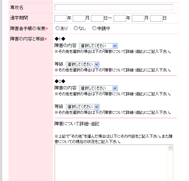 entry_form_img