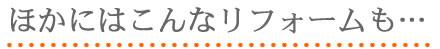 reform-tsuzuki